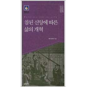 참된 신앙에 따른 삶의 개혁 - 종교개혁 신학 해설 시리즈 9