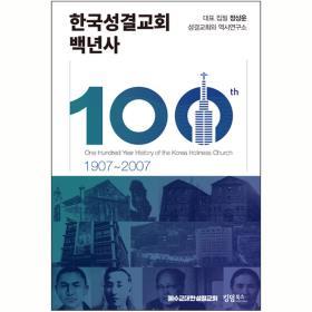 한국성결교회 백년사 (1907~2007)
