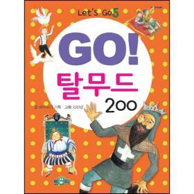 GO! 탈무드 200