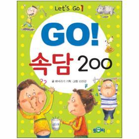 GO! 속담 200 (LET'S GO1) - 미니북
