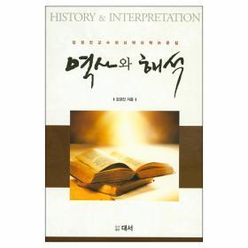 역사와 해석 - (김경진교수의 신약신학 논문집)