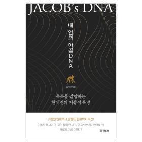 내 안의 야곱 DNA: 축복을 갈망하는 현대인의 이중적 욕망