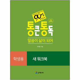 통큰통독 (90일 성경일독) 새 워크북 (학생용)