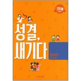성결, 새기다 어린이교회1 (2019 전반기)