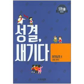 성결, 새기다 어린이교회2 (2019 전반기)