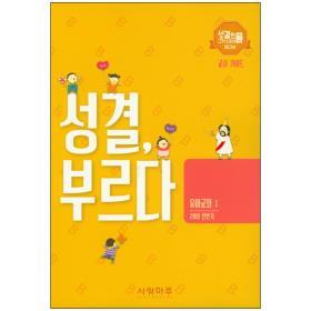 성결, 부르다 유아교회1 - 교사가이드 (2019 전반기)