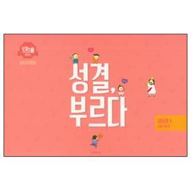 성결, 부르다 유아교회2 -교사스토리자료 (2019 전반기)