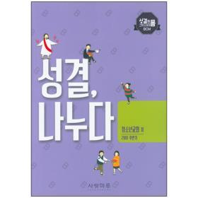 성결, 나누다 청소년 교회. 2 (2019 후반기)
