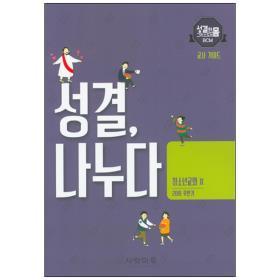 성결, 나누다 청소년교회. 2: 교사 가이드 (2019 후반기)