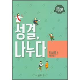 성결, 나누다 청소년교회. 1 (2019 후반기)