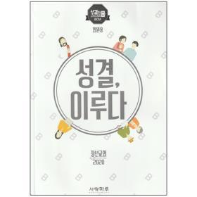 성결, 이루다 장년교회. 회원용 (2020)