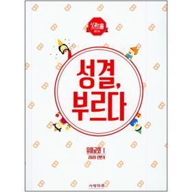 성결, 부르다 유아교회1 - 학생용 (2020 전반기)