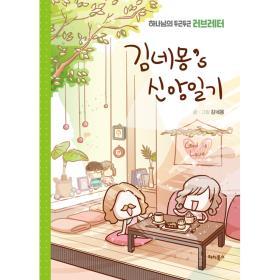 김네몽's 신앙일기