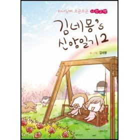 김네몽's 신앙일기 2