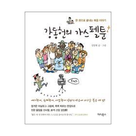 강동헌의 가스펠툰 (재정가)