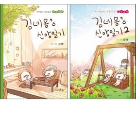 김네몽's 신앙일기 세트 1-2권 (전2권)
