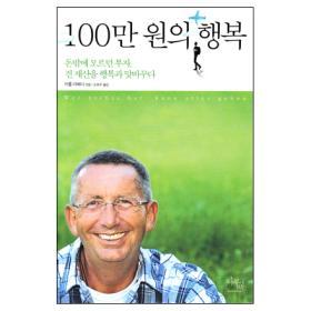 100만원의 행복 (재정가)