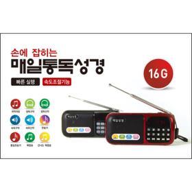매일 통독 전자성경 (손에 잡히는) 16G (검정)