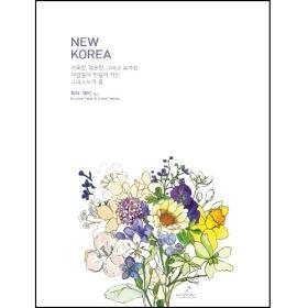 뉴 코리아 - New Korea (개정판)