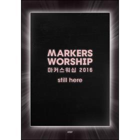 마커스8집(MARKERS)-Live Worship 2016 (악보)