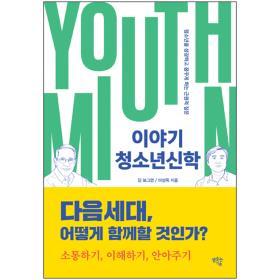 이야기 청소년 신학
