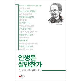 인생은 살만한가 (김기석 목사의 대화 그리고 편지)