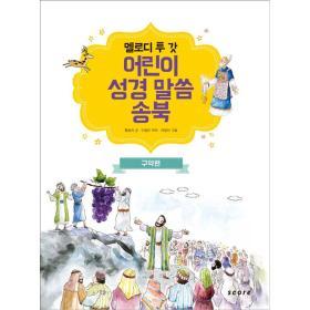 어린이 성경말씀 송북-구약편(CD포함)