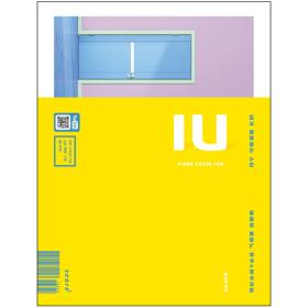 내가 좋아하는 스타 (IU아이유) - 피아노연주&반주곡집 (스프링북)