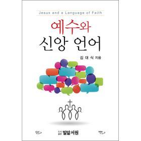 예수와 신앙 언어