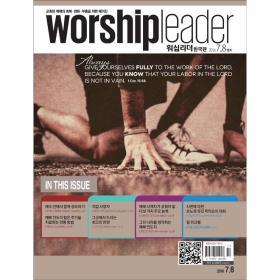 워십리더 매거진 7-8월호 (CD 포함)