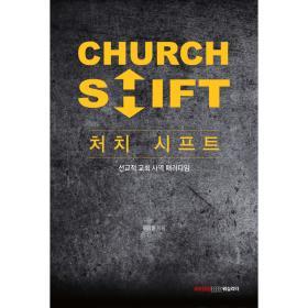 처치 시프트-선교적 교회 사역 패러다임
