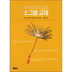 대각성 전도집회 소그룹 교재 (순원용)