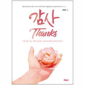 감사 (구원 받은 자는 매일 감사하고 평생 감사하며 살아야 합니다)