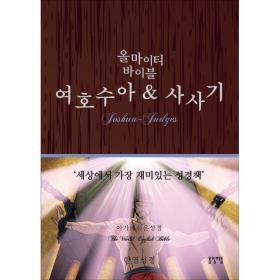 올마이티 바이블 - 여호수아 & 사사기