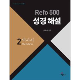 Refo 500 성경해설 : 역사서
