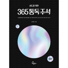 성도를 위한 365 통독 주석 (성경통독과 주석을 한 권의 책으로)