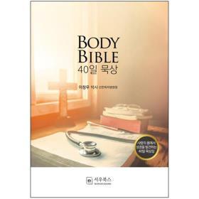 BODY BILBLE (바디 바이블) 40일 묵상