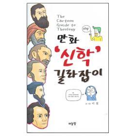 만화 신학 길라잡이
