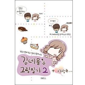 김네몽's 그림일기 2 + 사랑 중