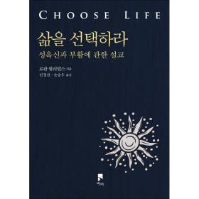 삶을 선택하라 (성육신과 부활에 관한 설교)
