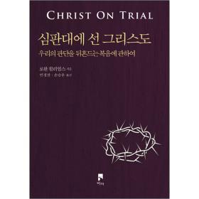 심판대에 선 그리스도 (우리의 판단을 뒤흔드는 복음에 관하여)