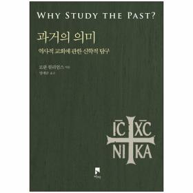 과거의 의미 (역사적 교회에 관한 신학적 탐구)