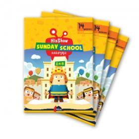 히즈쇼유치부 - 주일학교14 (솔로몬이야기) 학생용