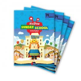 히즈쇼유년초등부 - 주일학교14 (솔로몬이야기) 학생용