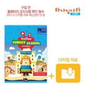 히즈쇼유년초등부 - 주일학교14 (솔로몬이야기) 메뉴얼