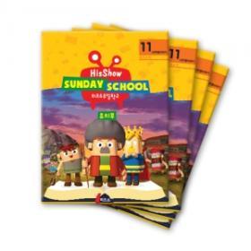 히즈쇼유치부 - 주일학교11 (사무엘이야기) 학생용