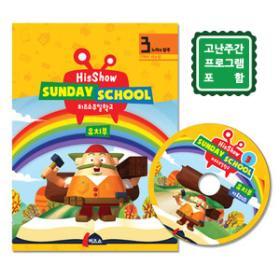 히즈쇼유치부 - 주일학교03 (노아의방주) 메뉴얼