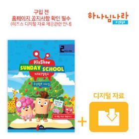 히즈쇼유년초등부 - 주일학교02 (아담과하와) 메뉴얼