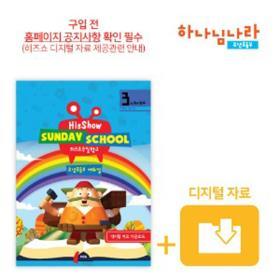 히즈쇼유년초등부 - 주일학교03 (노아의방주) 메뉴얼