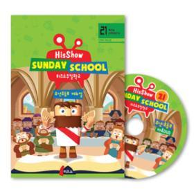히즈쇼유년초등부 - 주일학교21 (예수님 사역이야기4) 메뉴얼